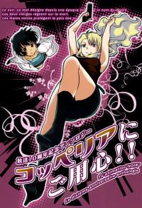 Noir - Beware of Coppelia! (Doujinshi)