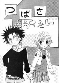 Tsubasa Reservoir Chronicle - Welcome Tsubasa (Doujinshi)