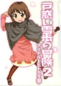 THE iDOLM@STER - Adventures of a Bewildered Yukiho - Idol and Self-kara (Doujinshi)