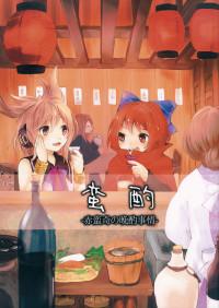 Touhou - BanDrinks (Doujinshi)