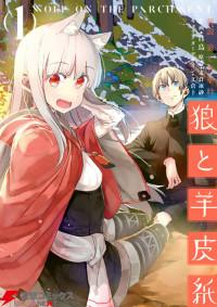 Shinsetsu Ookami to Koushinryou: Ookami to Youhishi (Novel)
