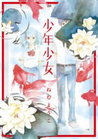 Shounen Shoujo(Nemu Youko)