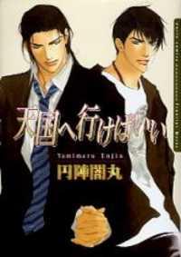 Tengoku e Ikebaii