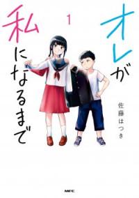 Ore ga Watashi ni Naru made (Pre-serialization)