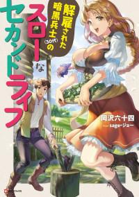 Kaiko sareta Ankoku Heishi (30-dai) no Slow na Second Life