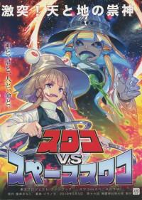 Touhou - Suwako VS Space Suwako (Doujinshi)