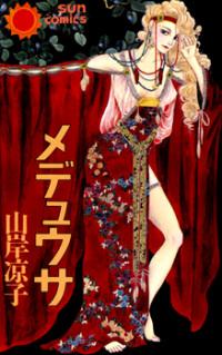 Medusa (YAMAGISHI Ryouko)