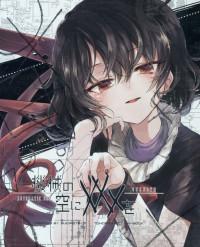 Touhou - Kikai no Sora ni XXX o: Automatic Sky Unknown (Doujinshi)