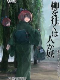 Touhou - Yanagi o Yuku wa Hitoka You (Doujinshi)