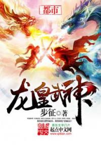 Dragon Emperor, Martial God (Novel)