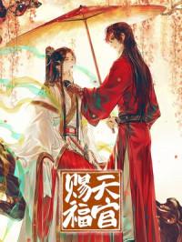 Heaven Official's Blessing (Novel)