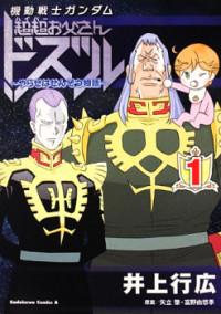Kidou Senshi Gundam: Chou Chou Otousan - Yarase wa Senzou Monogatari