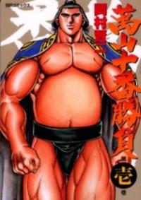 Yorozuyama Juban Shobu