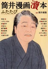 Tsutsui Manga Tokuhon Futatabi