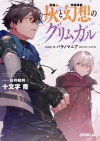 Hai to Gensou no Grimgal (Novel)