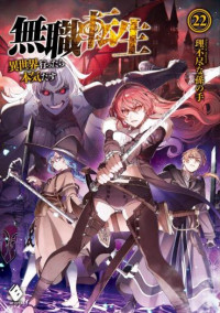 Mushoku Tensei (Novel)