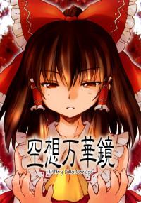 Touhou - Ku-sou Mangekyou: Fantasy Kaleidoscope (Doujinshi)