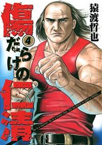 Kizu Darake no Jinsei