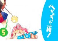 Touhou Project dj - Hecaa-chan to issho!