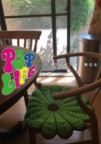 Pop Life (MINAMI Q-ta)