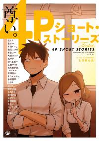 Precious 4p Short Stories