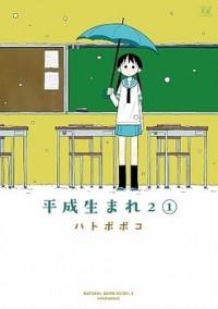 Heisei Umare 2