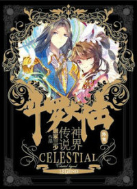 Douluo Dalu 2.5 - Legend of the Divine Realm (Novel)