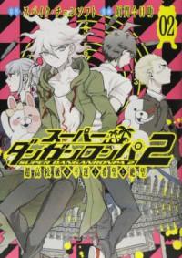 Super Danganronpa 2 - Chou Koukoukyuu no Kouun to Kibou to Zetsubou