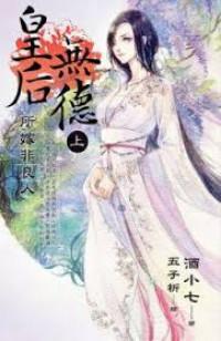 Empress with no Virtue (Novel)