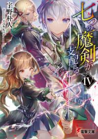 Nanatsu no Maken ga Shihai suru (Novel)