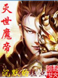 World Destroying Demonic Emperor (Novel)