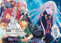 Fate/Grand Order: Epic of Remnant - Ashu Tokuiten IV Kinki Kourin Teien Salem: Itan Naru Salem