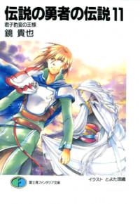Densetsu no Yuusha no Densetsu (Novel)