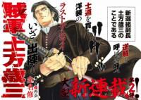 Zokugun Hijikata Toshizou