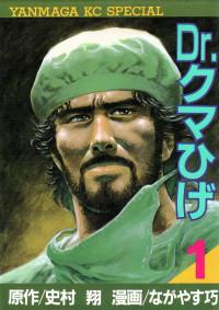 Dr. Kumahige