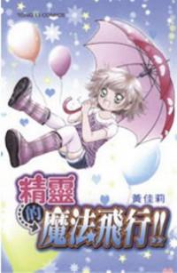 Fairy's Magic Fly!!