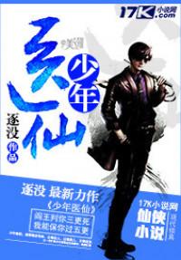 Shaonian Yixian (Novel)