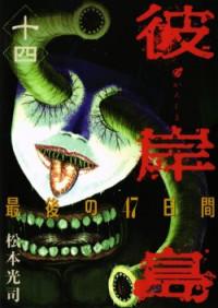 Higanjima -  Saigo no 47 Hiai