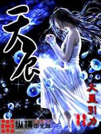 Tianchen (Novel)