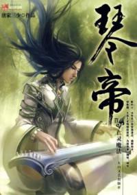 Zither Emperor (Novel)