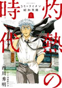 3-gatsu no Lion Shouwa Ibun - Shakunetsu no Jidai