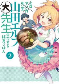 Eromanga-sensei: Yamada Elf-daisensei no Koi suru Junshin Gohan