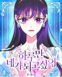 I Want to Be You, Just for a Day (Pre-serialization)