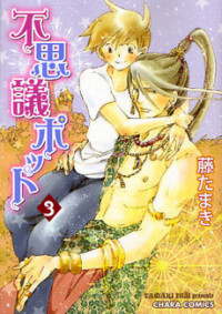 Fushigi Pot