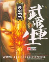 Wudi Chongsheng (Novel)