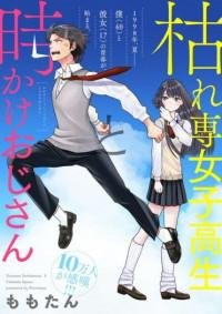 Karesen Joshi Kousei to Tokikake oji-san