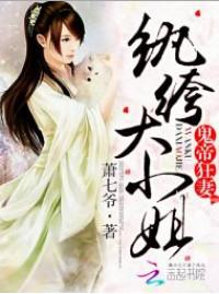 Ghost Emperor Wild Wife: Dandy Eldest Miss (Novel)