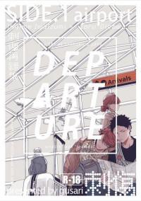 Haikyu!! dj - Departure