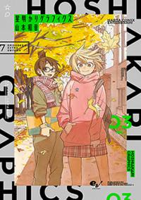 Hoshiakari Graphics