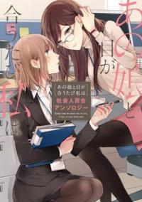 Shakaijin Yuri Anthology